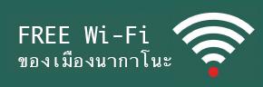 FREE Wi-Fi ของเมืองนากาโนะ
